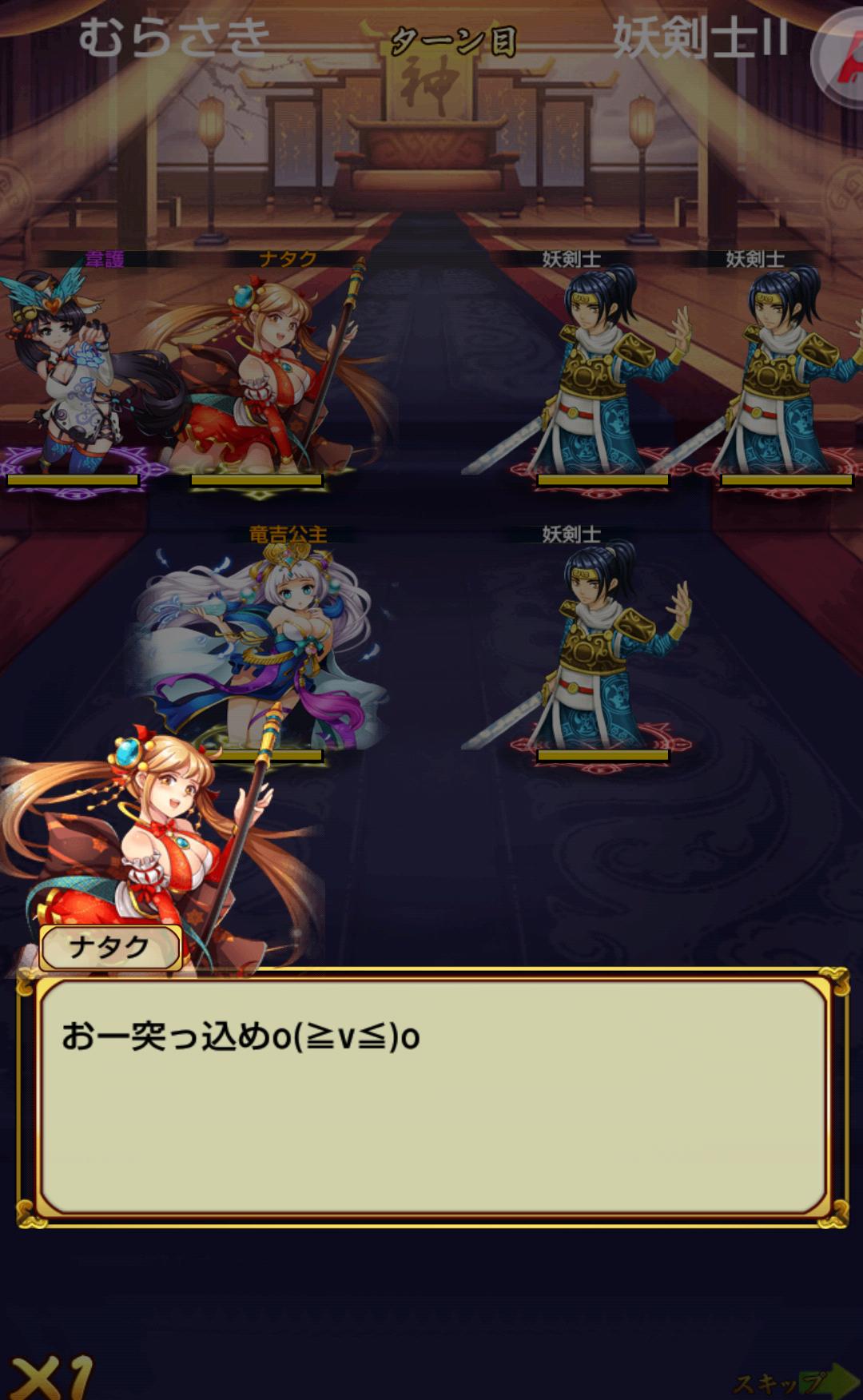 androidアプリ 千姫変攻略スクリーンショット6