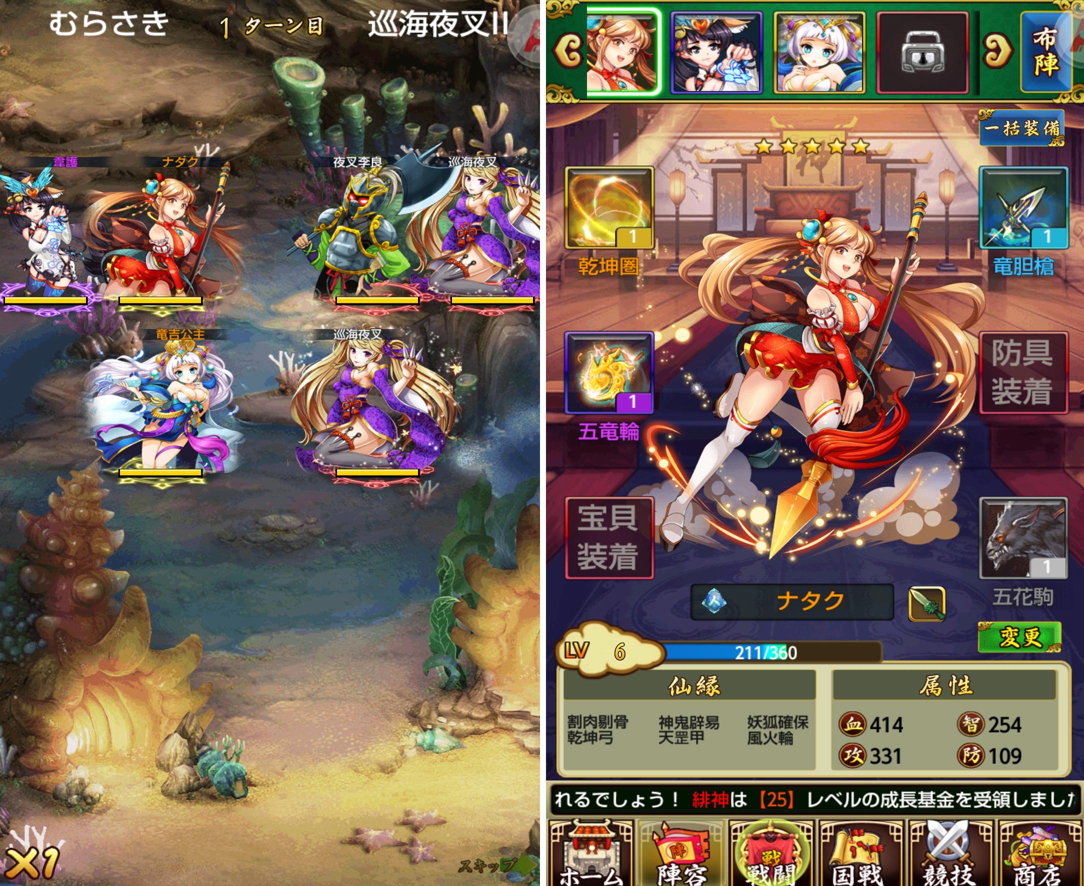 千姫変 androidアプリスクリーンショット1