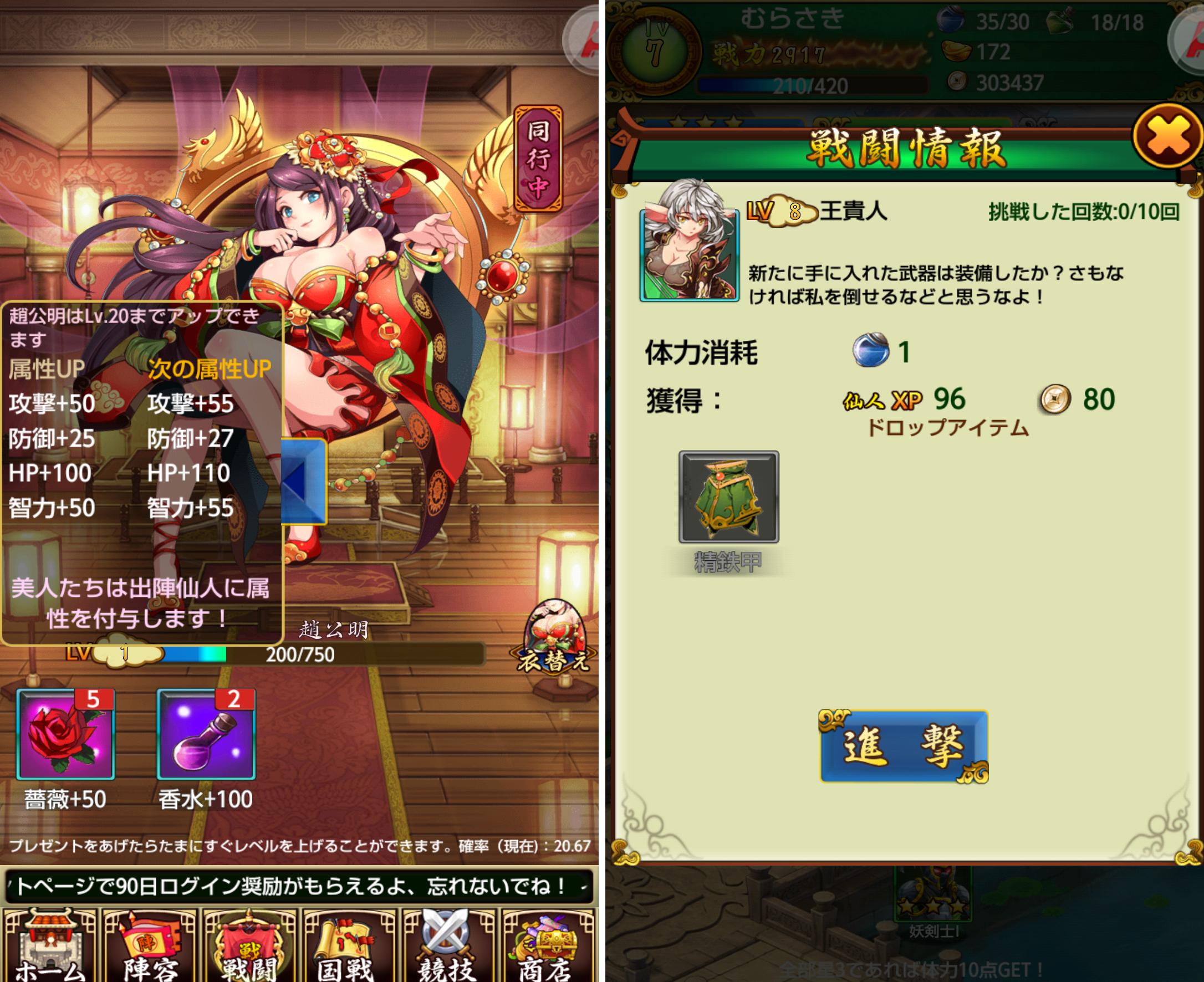 千姫変 androidアプリスクリーンショット3