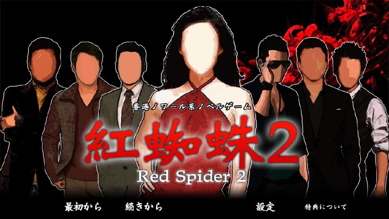 androidアプリ 紅蜘蛛2/Red Spider2攻略スクリーンショット1