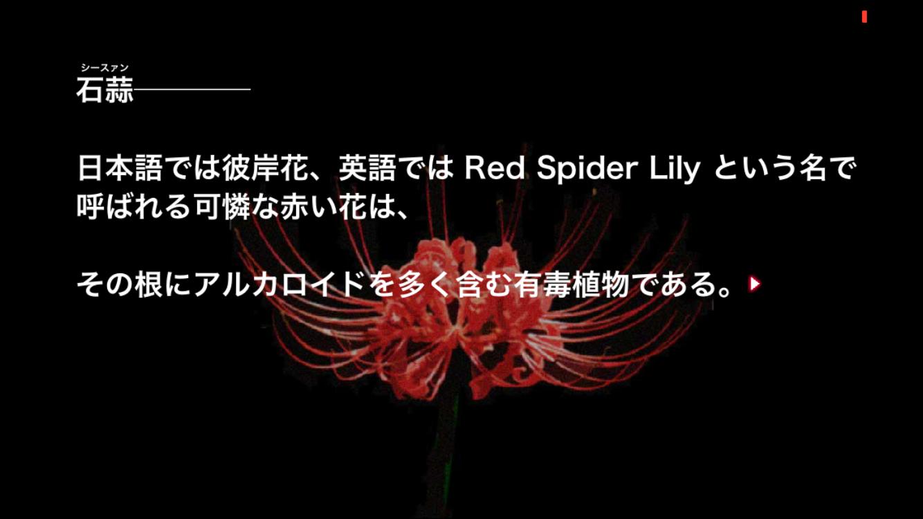 androidアプリ 紅蜘蛛2/Red Spider2攻略スクリーンショット2