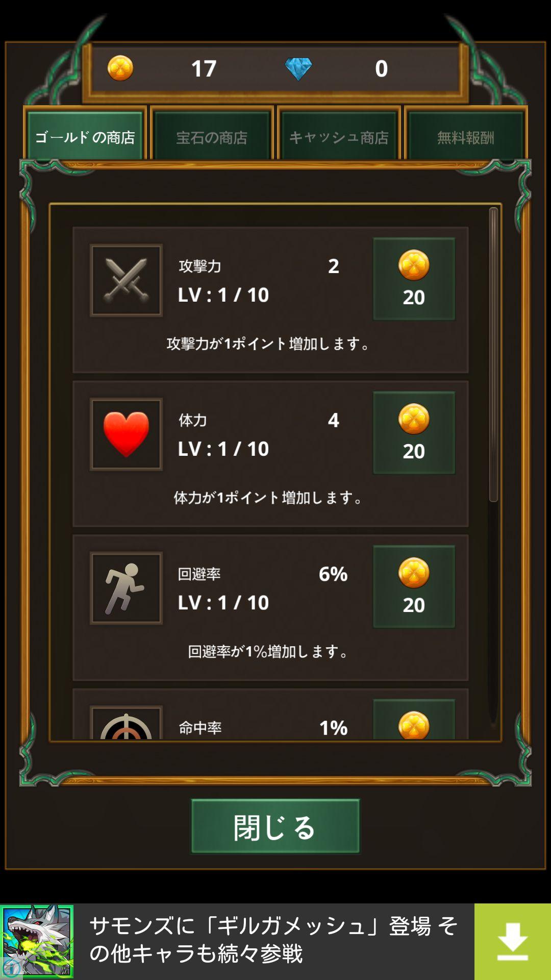 幸運勇者 androidアプリスクリーンショット3
