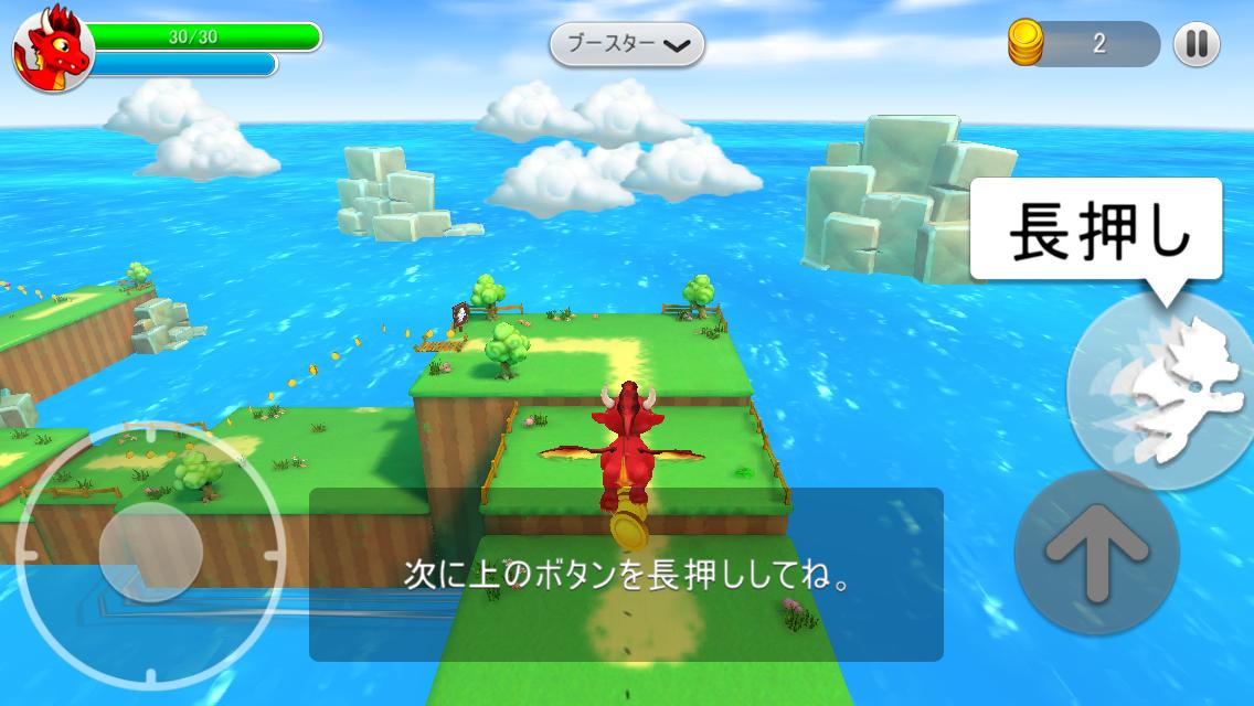 androidアプリ Dragon Land攻略スクリーンショット5