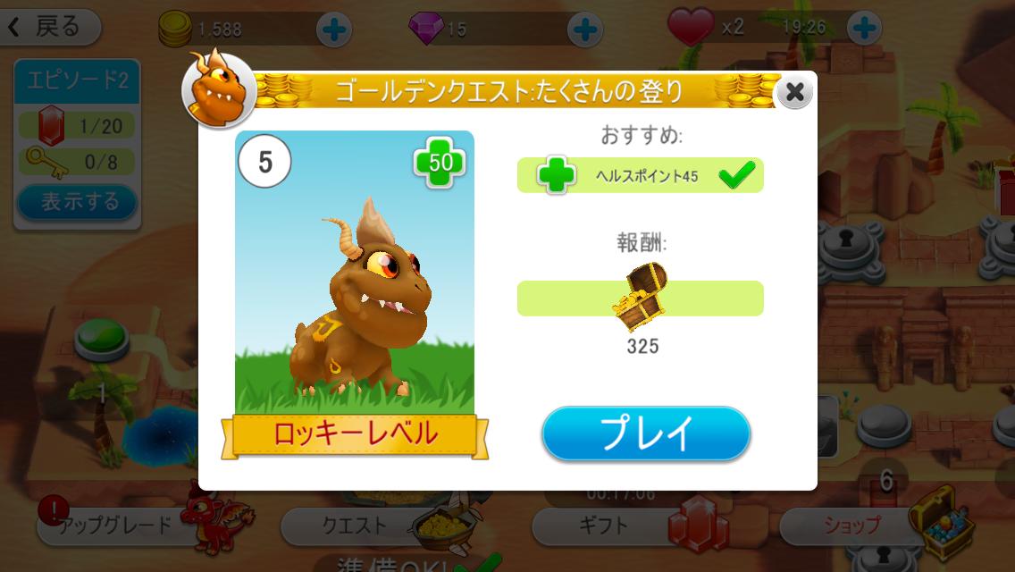 androidアプリ Dragon Land攻略スクリーンショット6