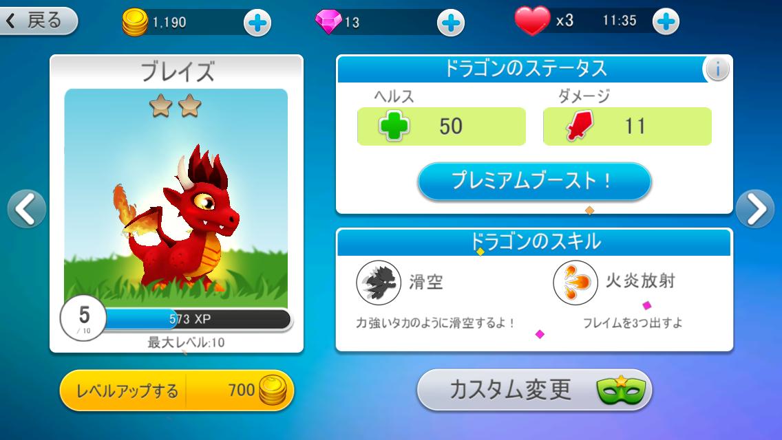 Dragon Land androidアプリスクリーンショット3