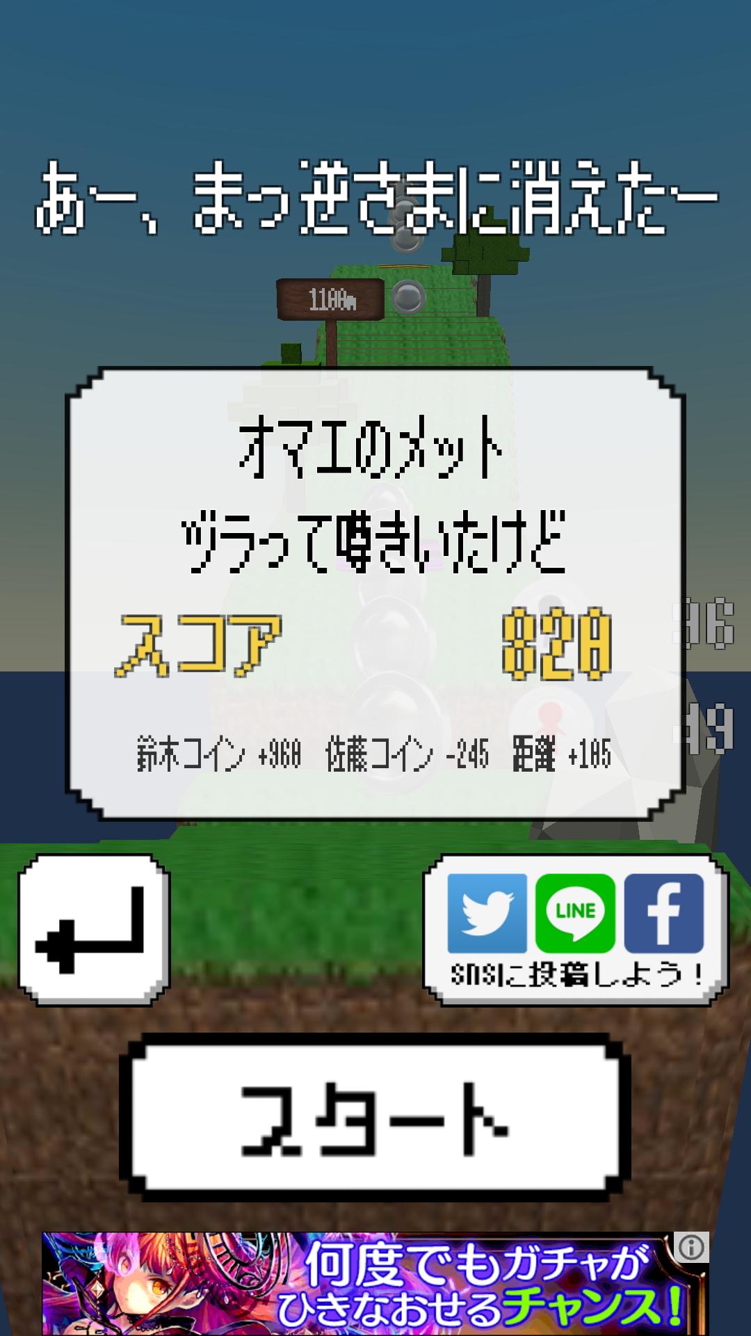 androidアプリ キューブに爆走! チャリ走 スズキ vs サトー攻略スクリーンショット5