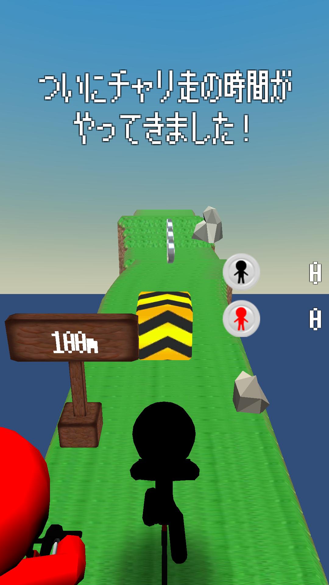 キューブに爆走! チャリ走 スズキ vs サトー androidアプリスクリーンショット1