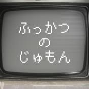 ~ふっかつのじゅもん~