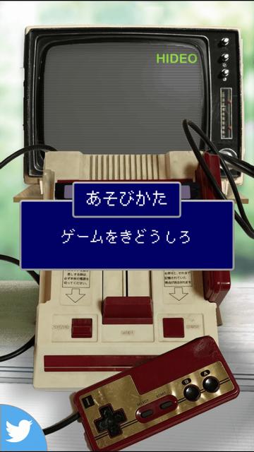 androidアプリ ~ふっかつのじゅもん~攻略スクリーンショット1