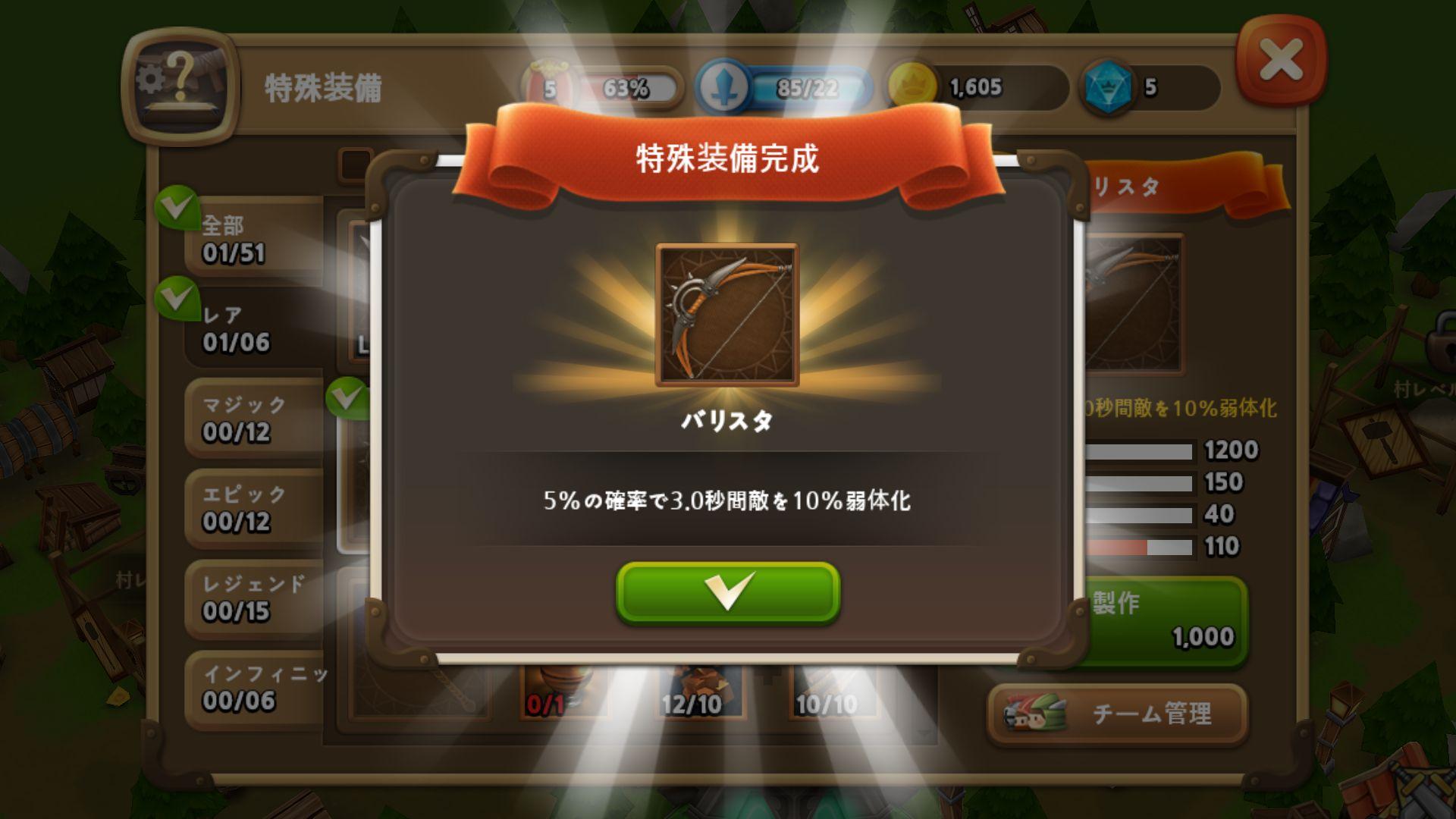 勇士は武器が必要だ androidアプリスクリーンショット3