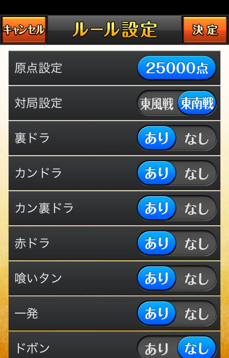 みんなの麻雀 androidアプリスクリーンショット2