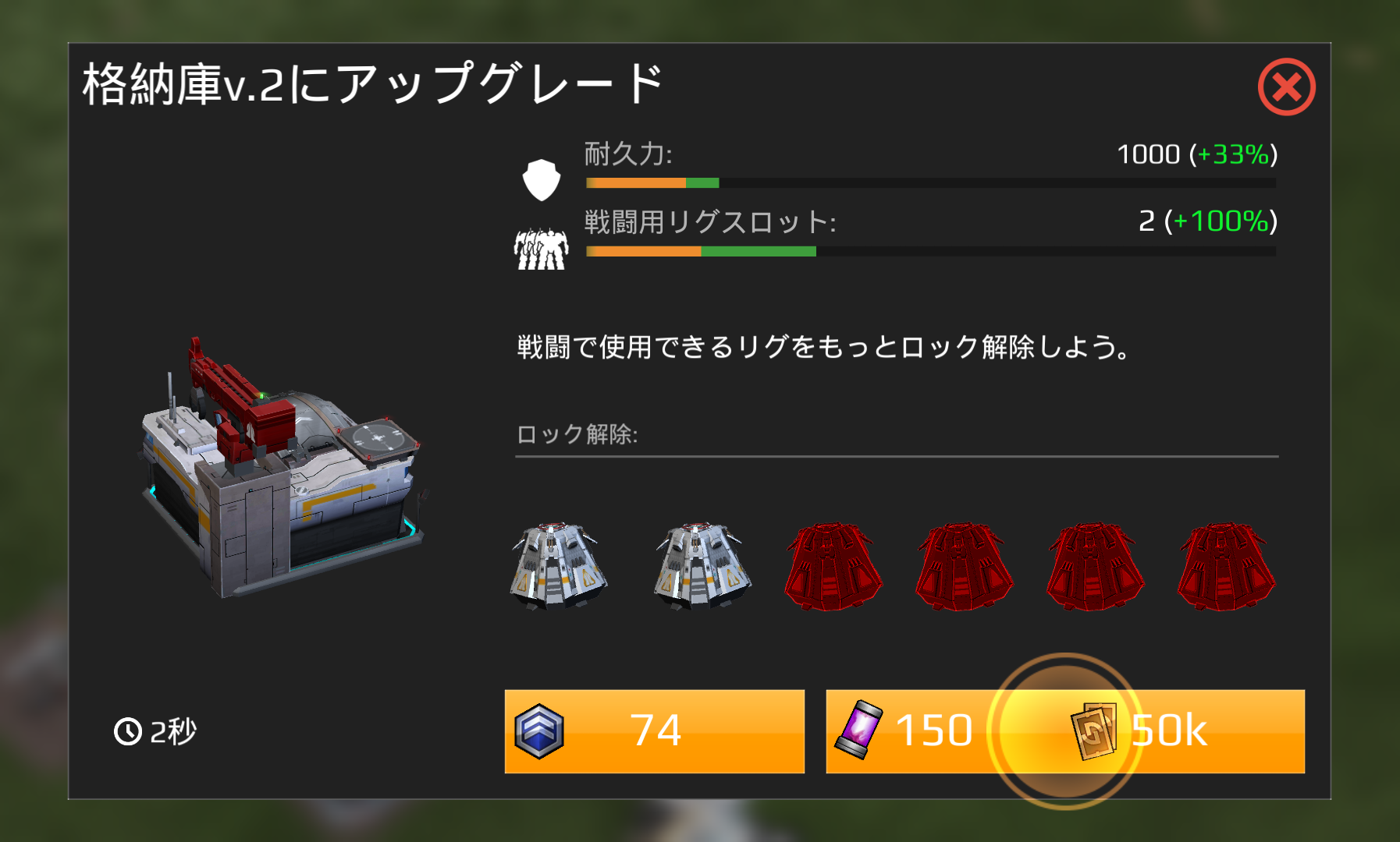 androidアプリ Dawn of Steel攻略スクリーンショット3