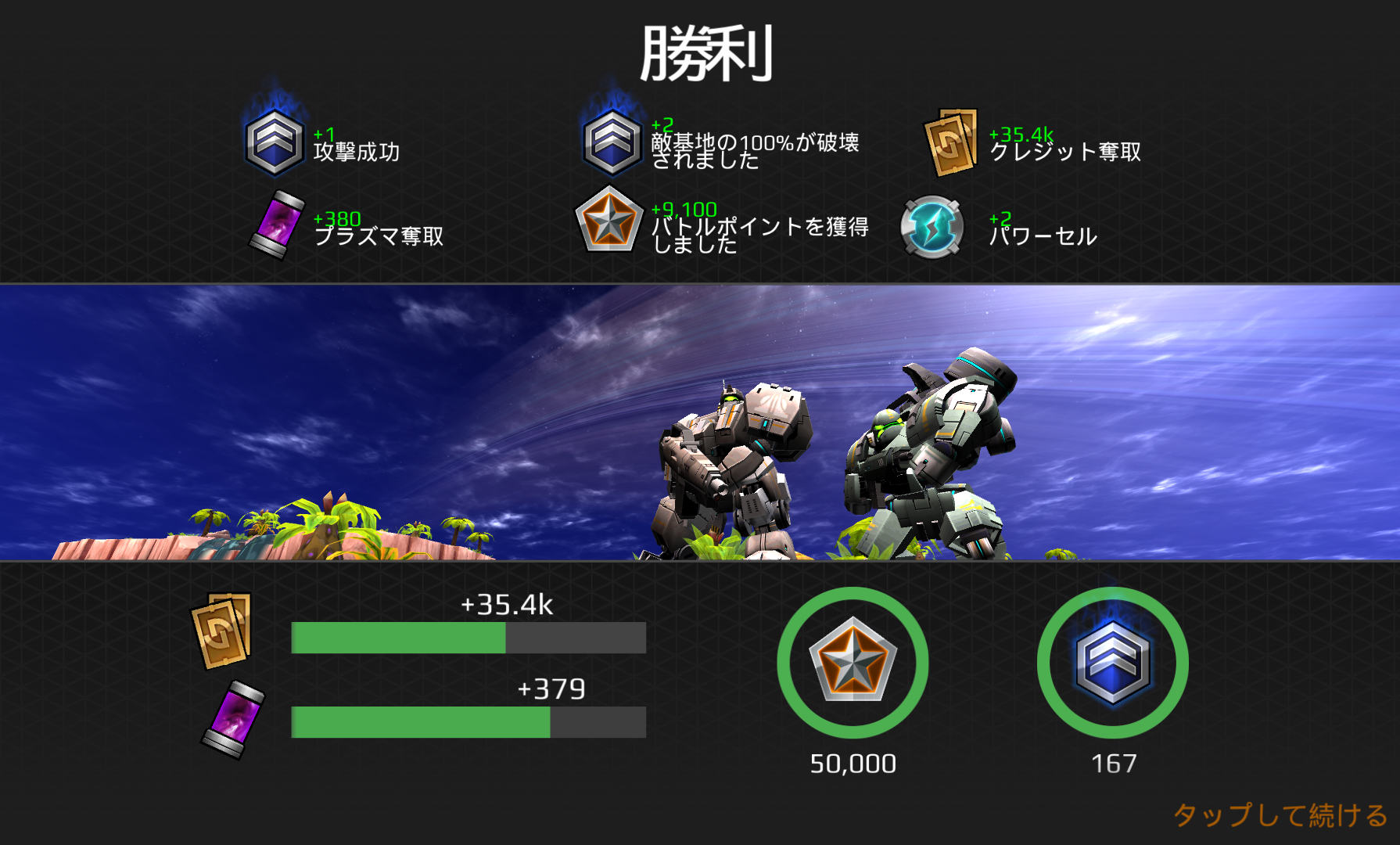 androidアプリ Dawn of Steel攻略スクリーンショット7