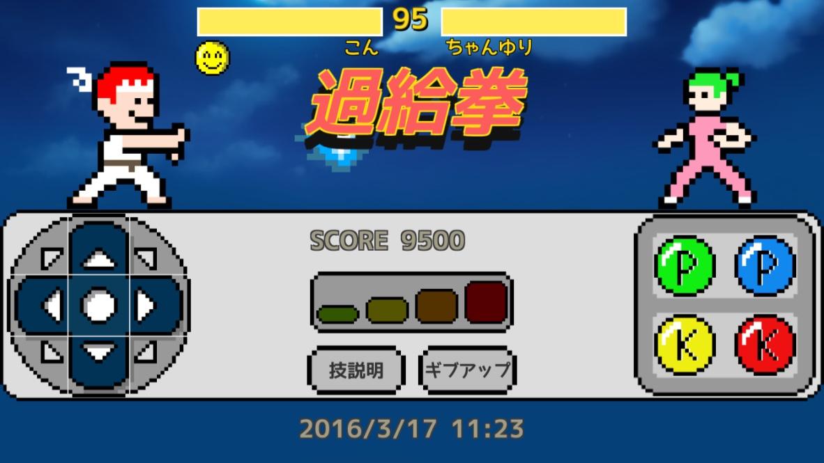 十字キーファイター androidアプリスクリーンショット1