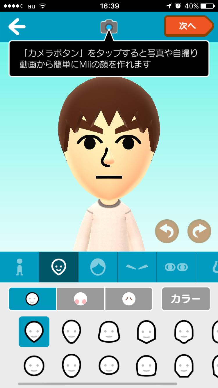 androidアプリ Miitomo攻略スクリーンショット1