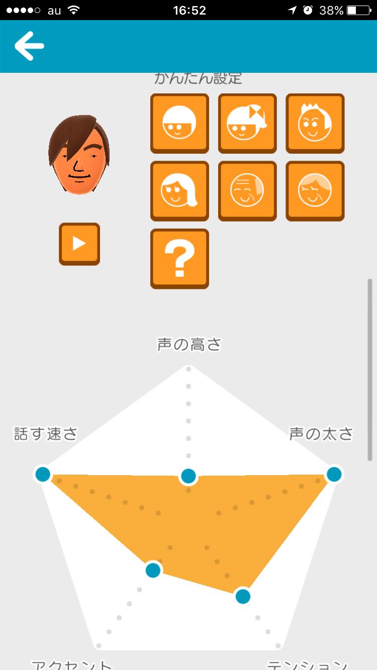 androidアプリ Miitomo攻略スクリーンショット2