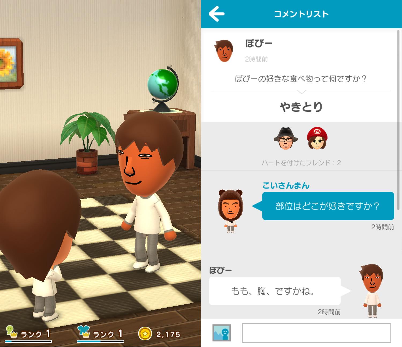 Miitomo androidアプリスクリーンショット2