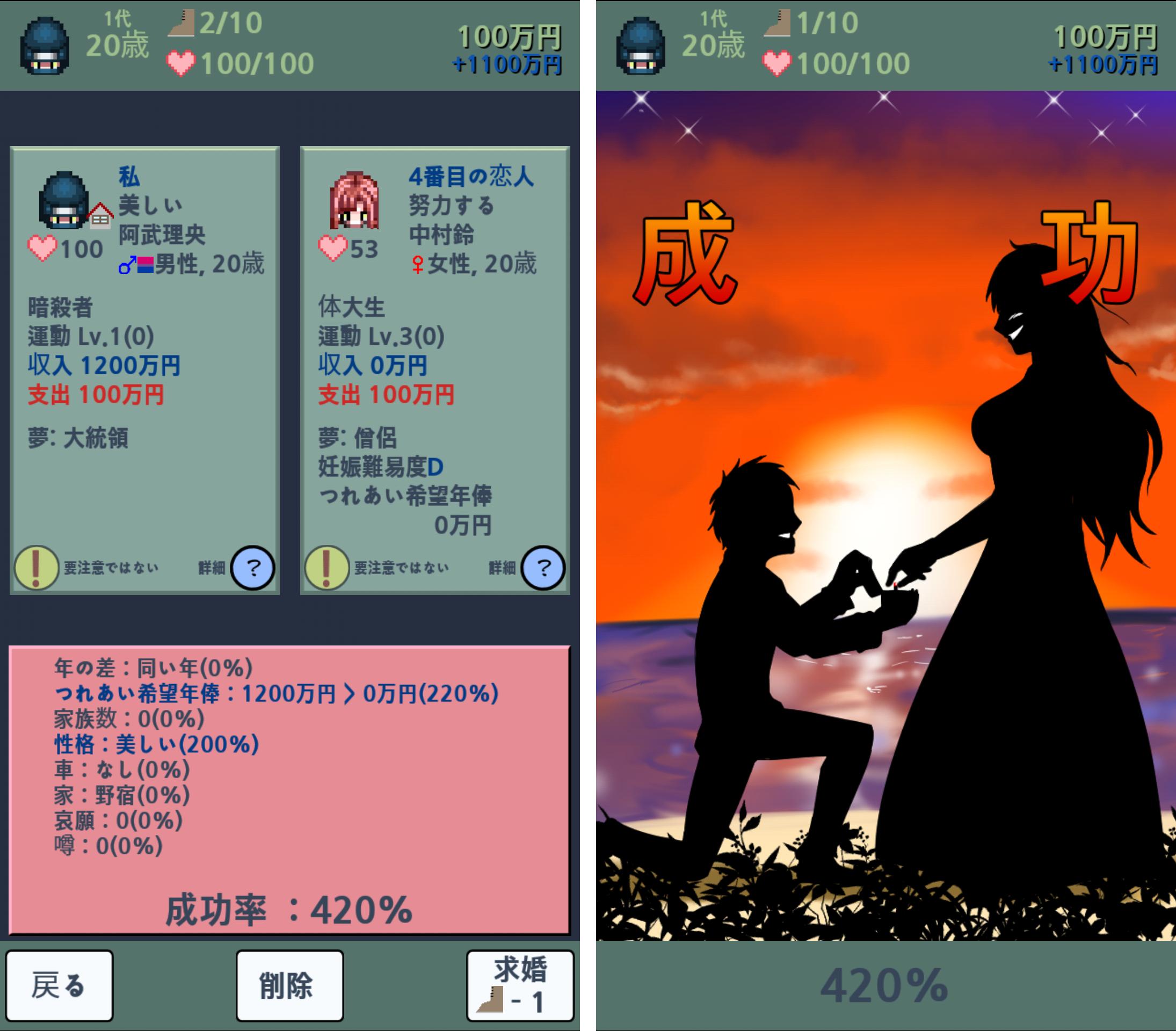 androidアプリ 大出産時代 DX攻略スクリーンショット3