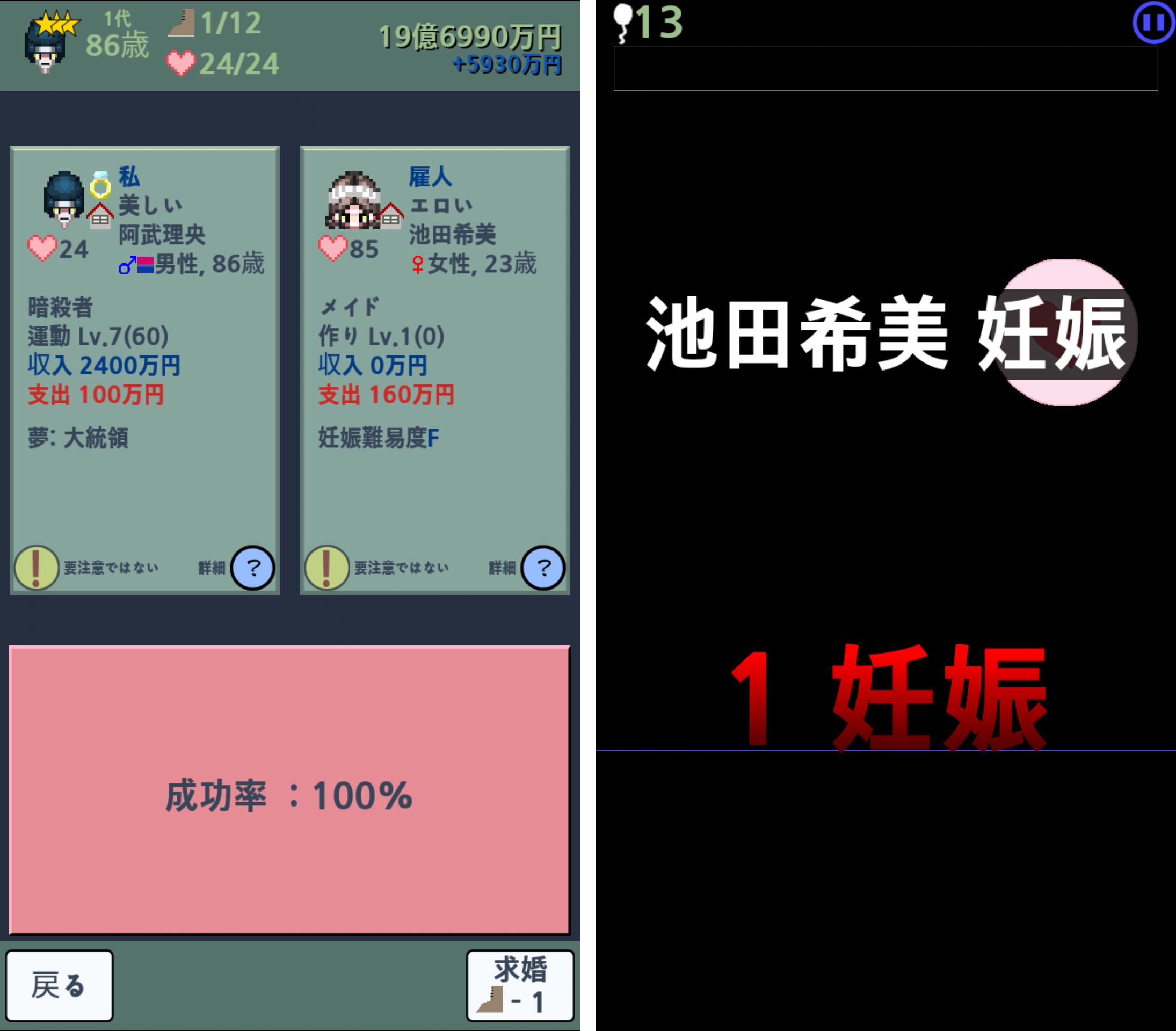 androidアプリ 大出産時代 DX攻略スクリーンショット6