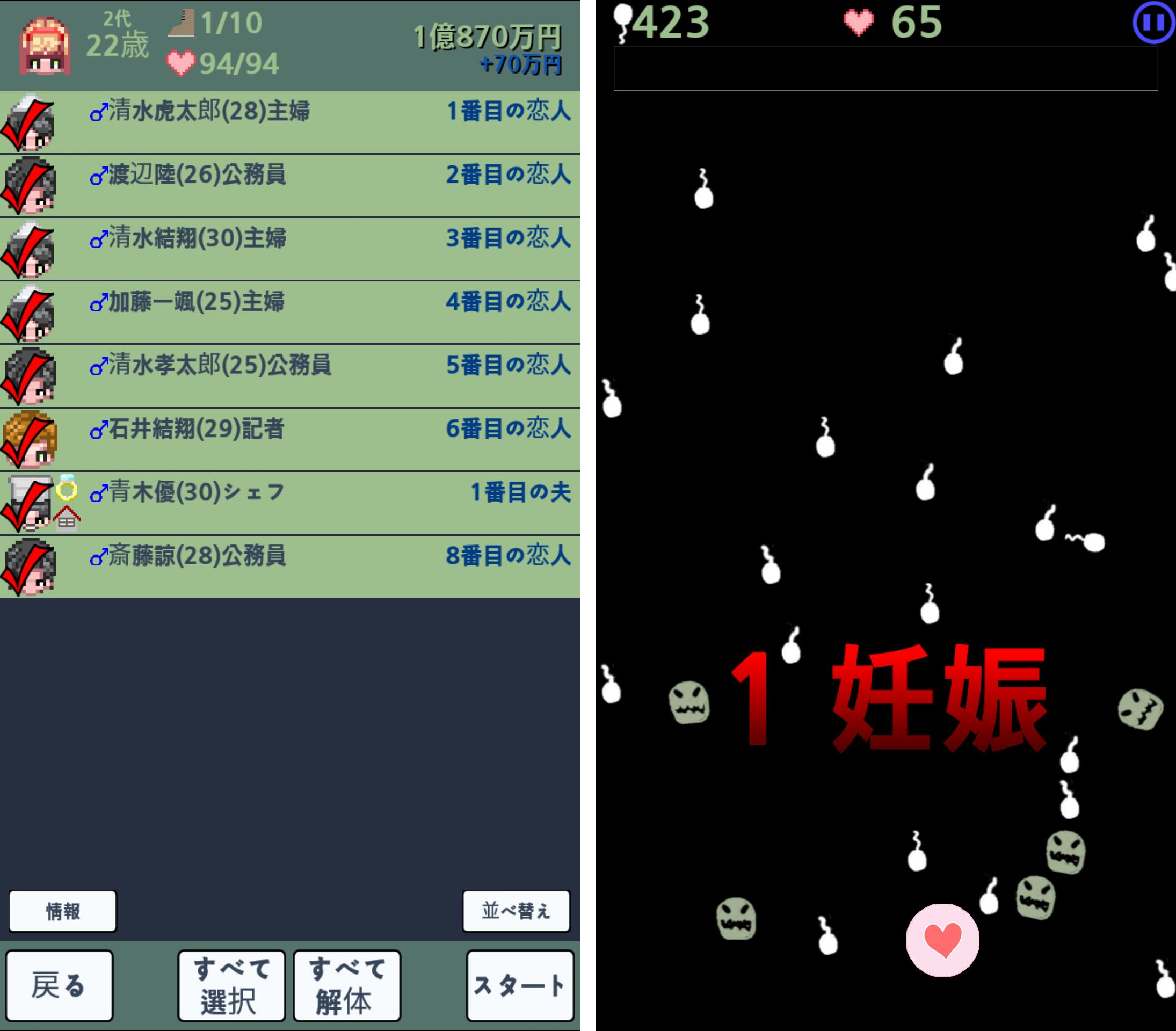 androidアプリ 大出産時代 DX攻略スクリーンショット7