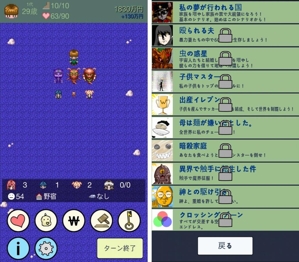 androidアプリ 大出産時代 DX攻略スクリーンショット8