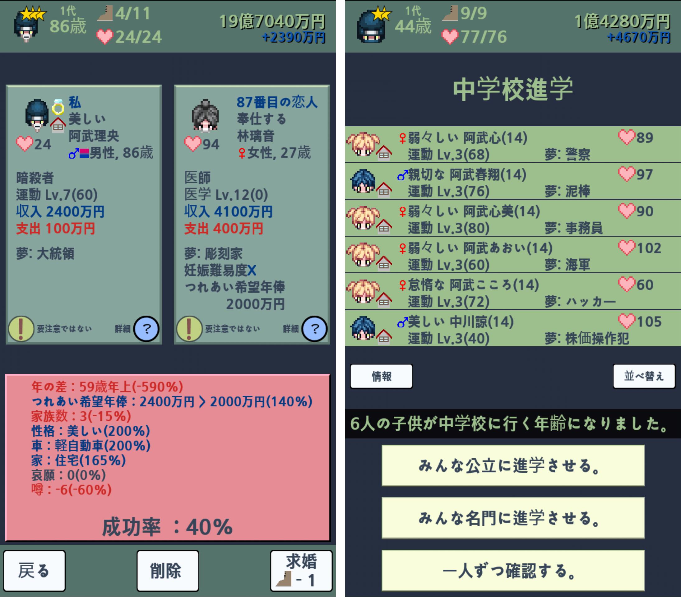 大出産時代 DX androidアプリスクリーンショット2