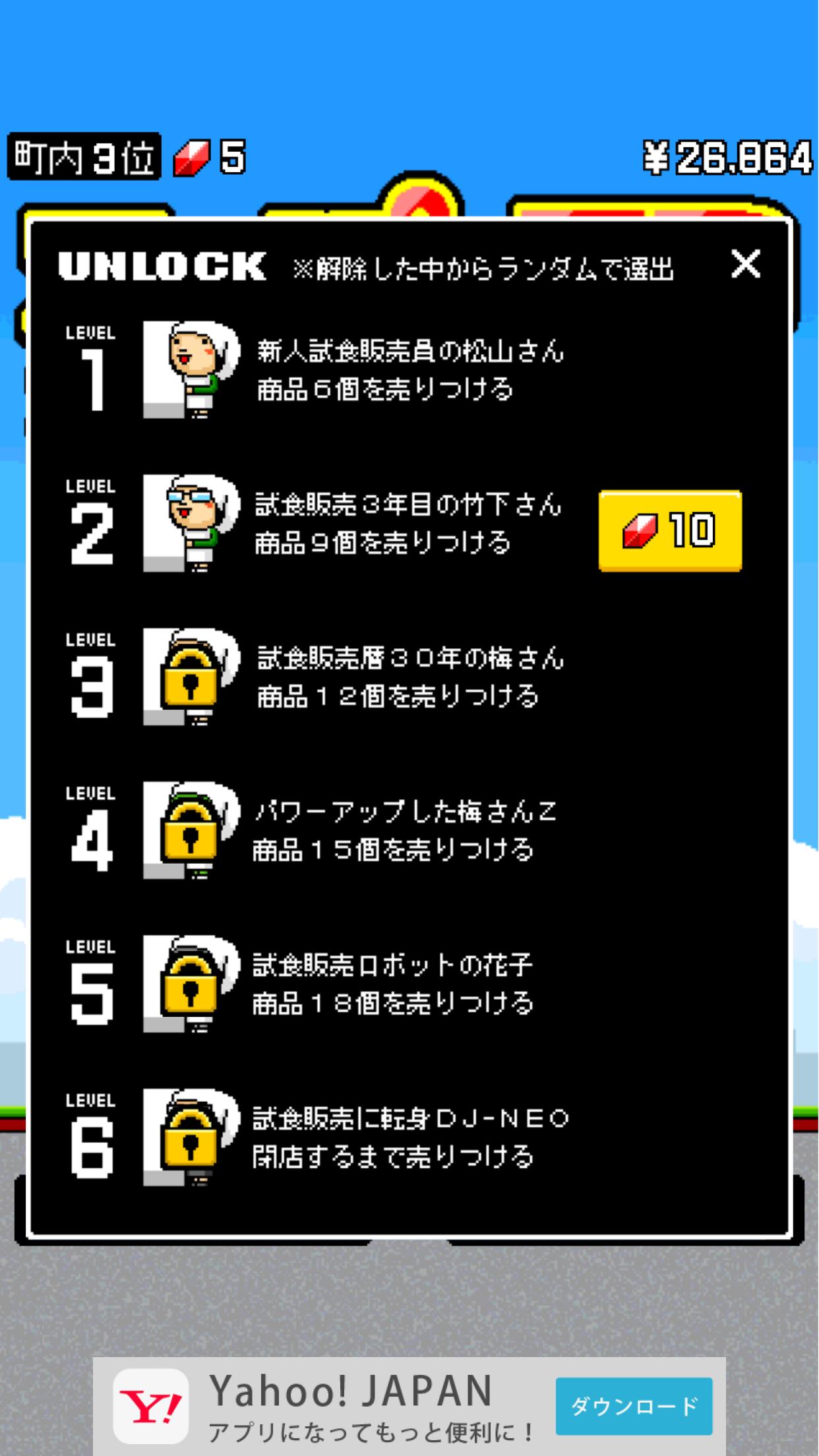 androidアプリ スーパーTD 万引きGメンは見ていた!攻略スクリーンショット4