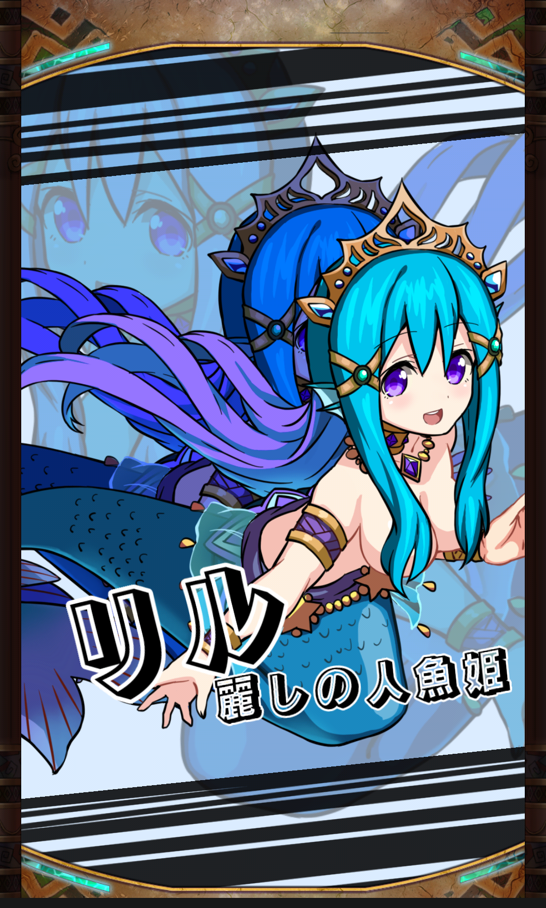 androidアプリ アニモン 人魚姫マーメの冒険攻略スクリーンショット1
