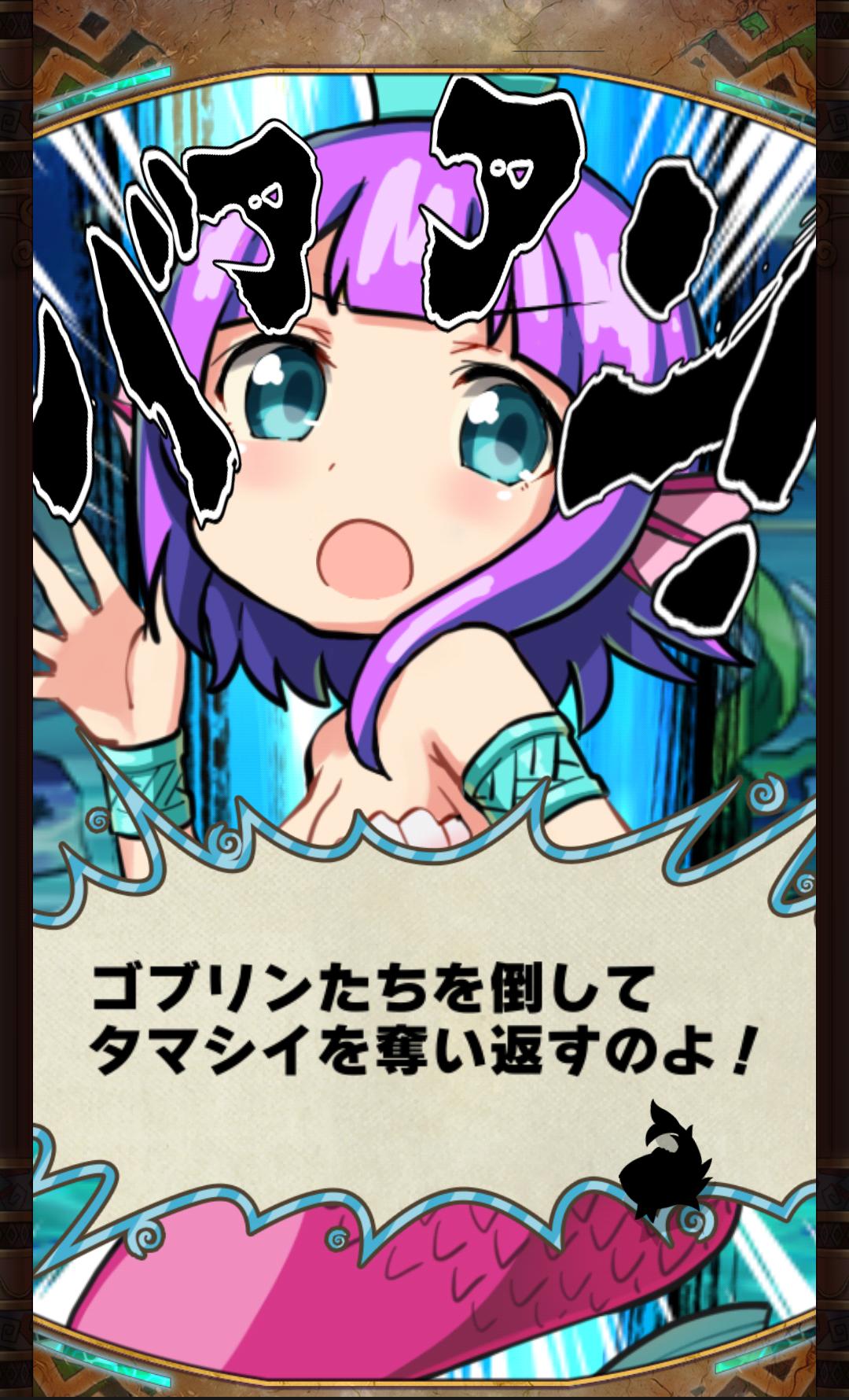 androidアプリ アニモン 人魚姫マーメの冒険攻略スクリーンショット6