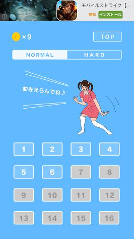 androidアプリ うしろ!うしろ!攻略スクリーンショット5