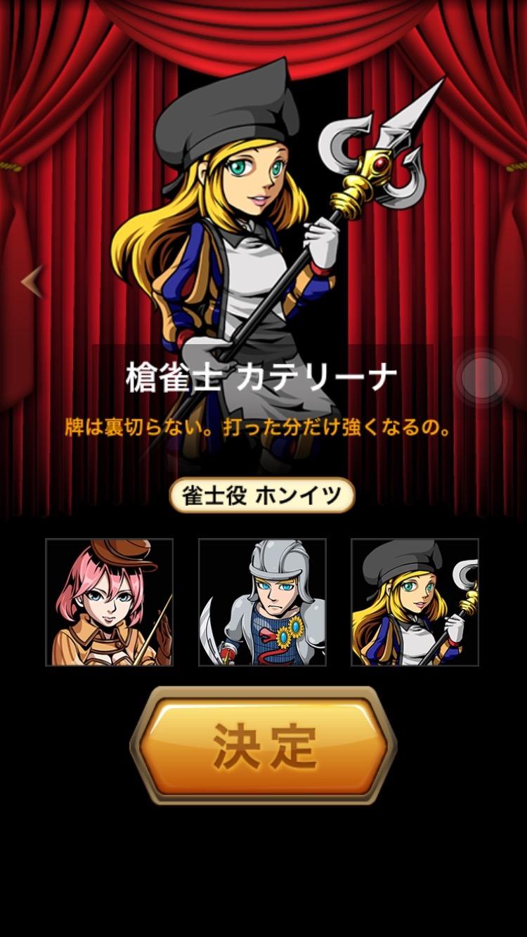 androidアプリ 麻雀の女神攻略スクリーンショット1