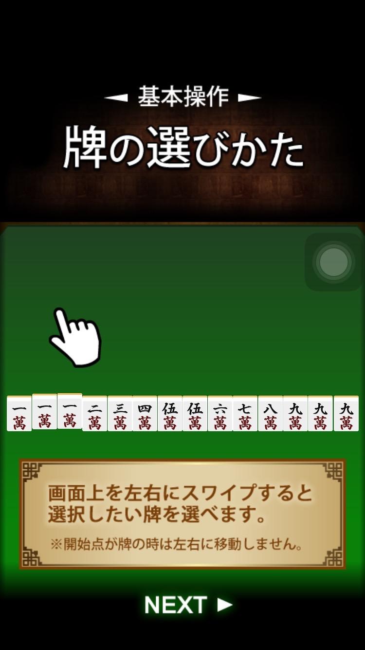 androidアプリ 麻雀の女神攻略スクリーンショット2