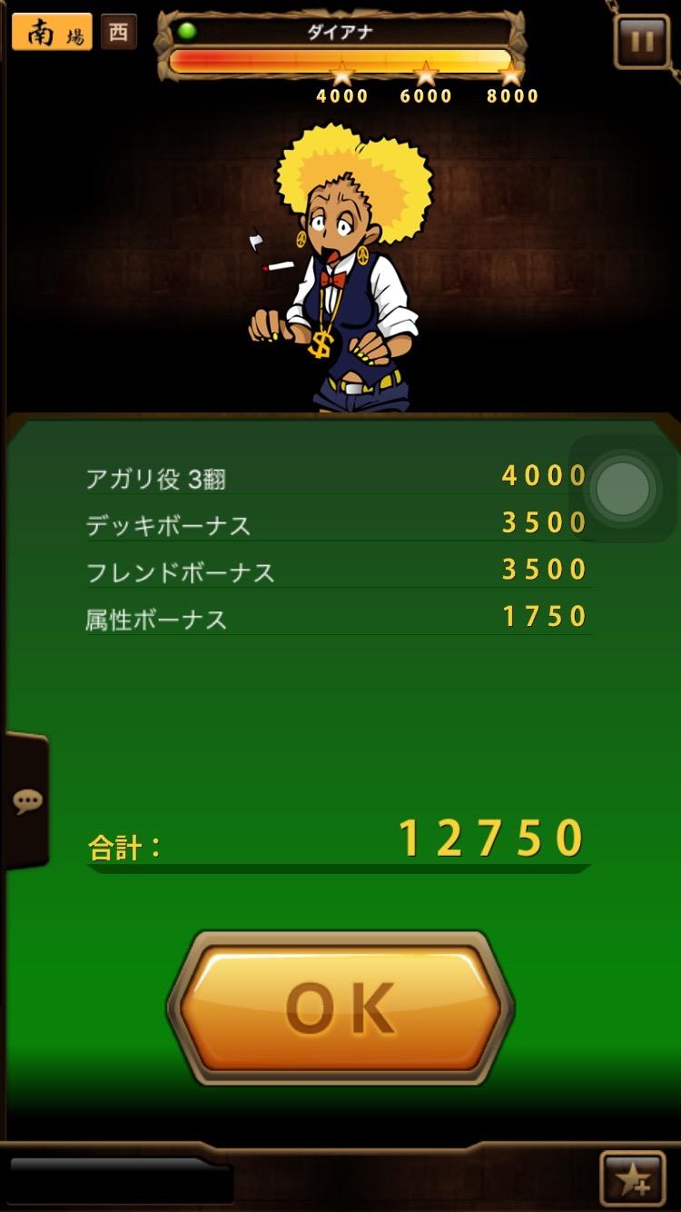 麻雀の女神 androidアプリスクリーンショット3