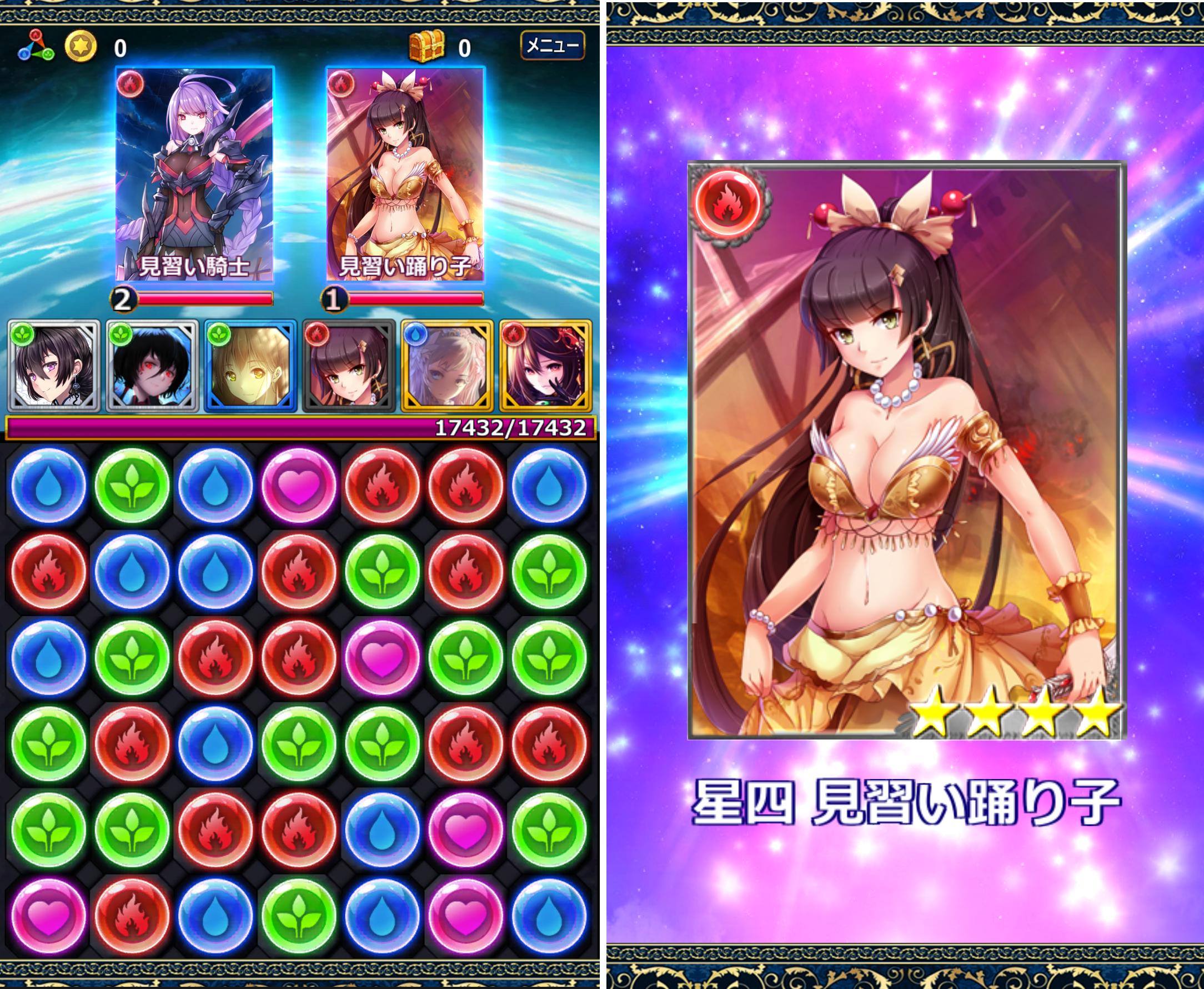 愛と正義の星 - Star of Love&Justice androidアプリスクリーンショット1