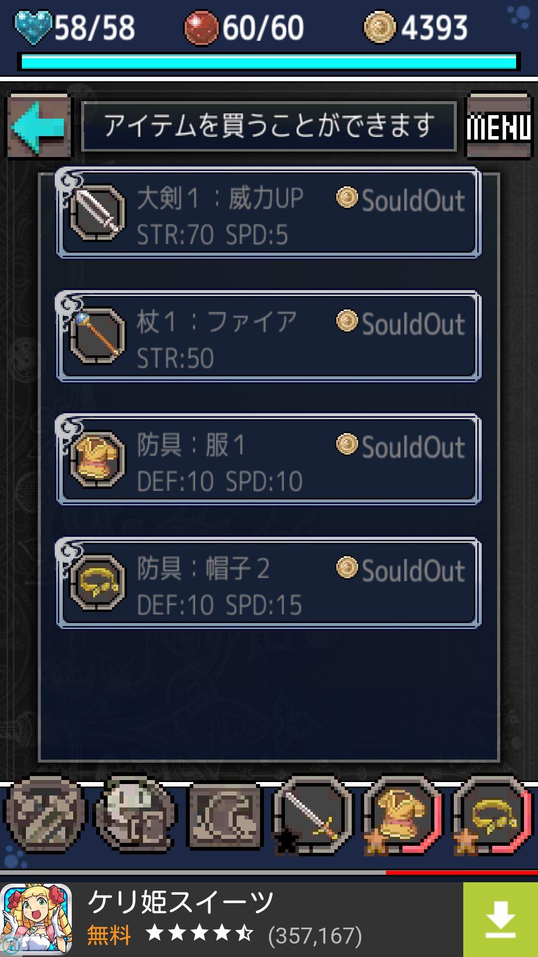 androidアプリ 心鎧リコレクト攻略スクリーンショット4