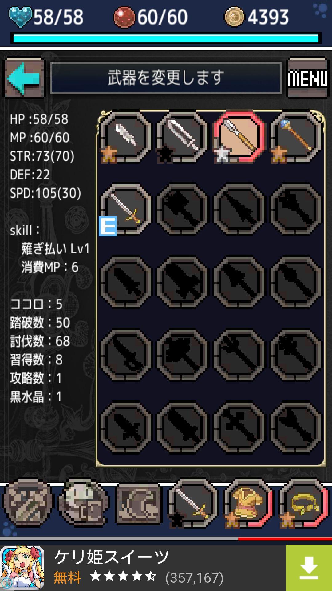 心鎧リコレクト androidアプリスクリーンショット3