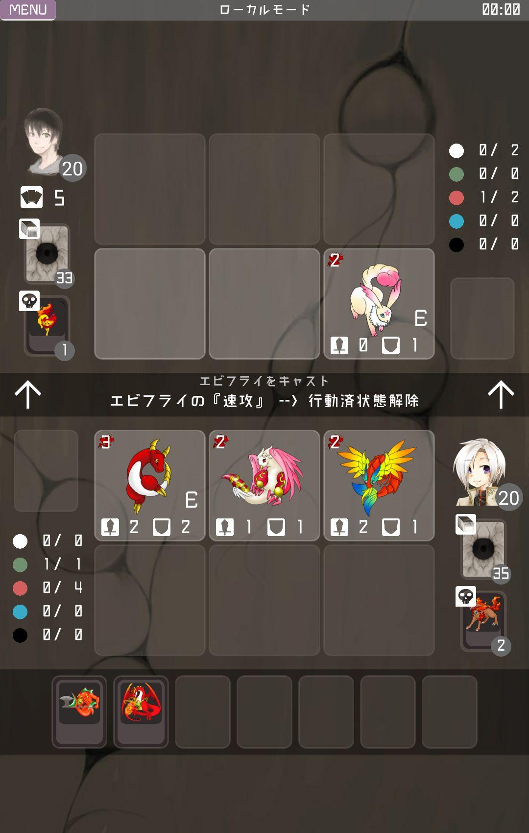 箱庭のスカースカ androidアプリスクリーンショット1