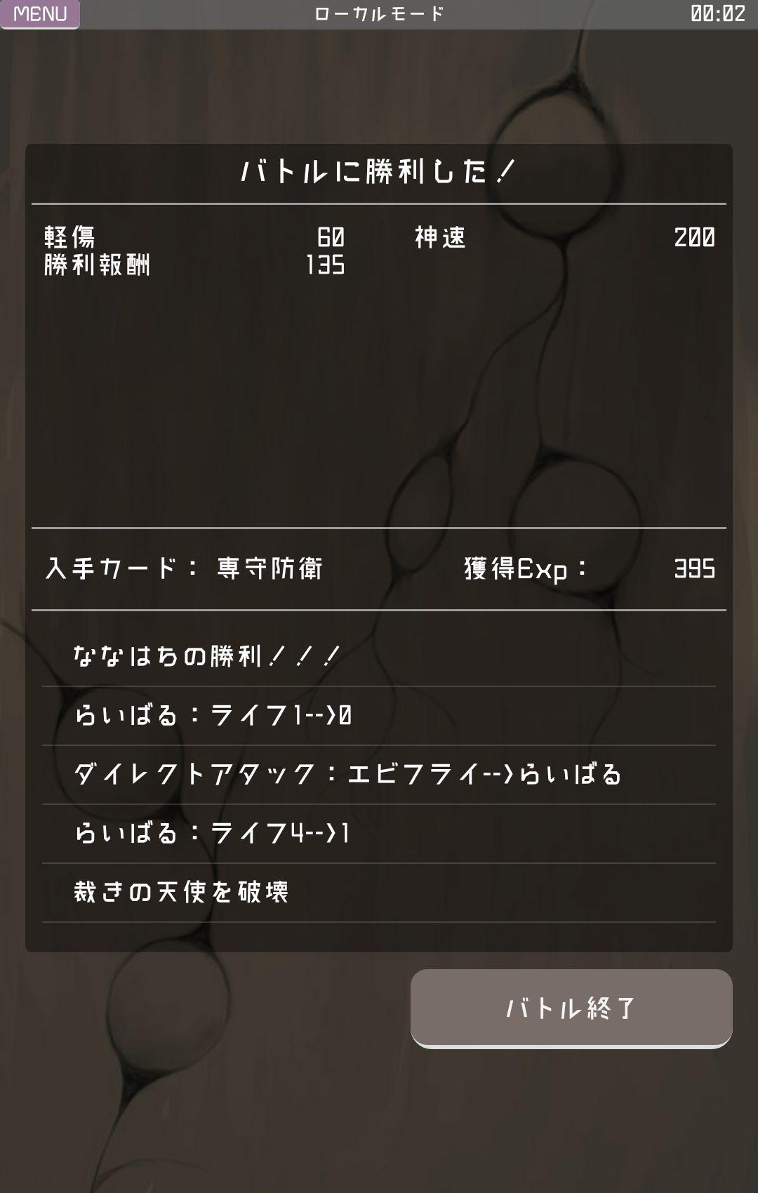 箱庭のスカースカ androidアプリスクリーンショット2