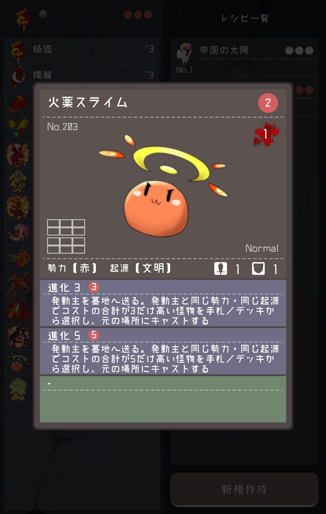 箱庭のスカースカ androidアプリスクリーンショット3