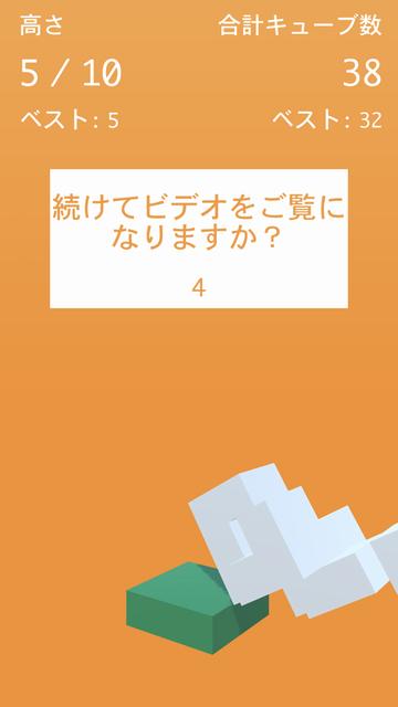 androidアプリ Frantic Architect攻略スクリーンショット4