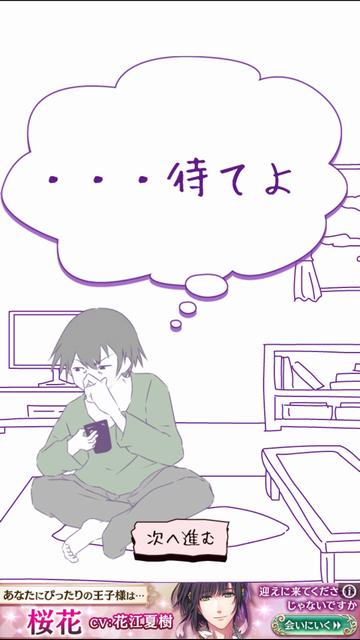 androidアプリ 勘違い探し(俺のこと・・・)攻略スクリーンショット2