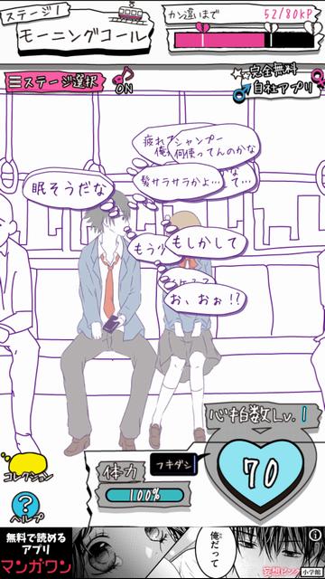 androidアプリ 勘違い探し(俺のこと・・・)攻略スクリーンショット4