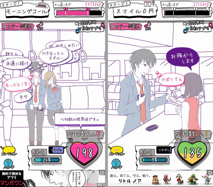 勘違い探し(俺のこと・・・) androidアプリスクリーンショット1