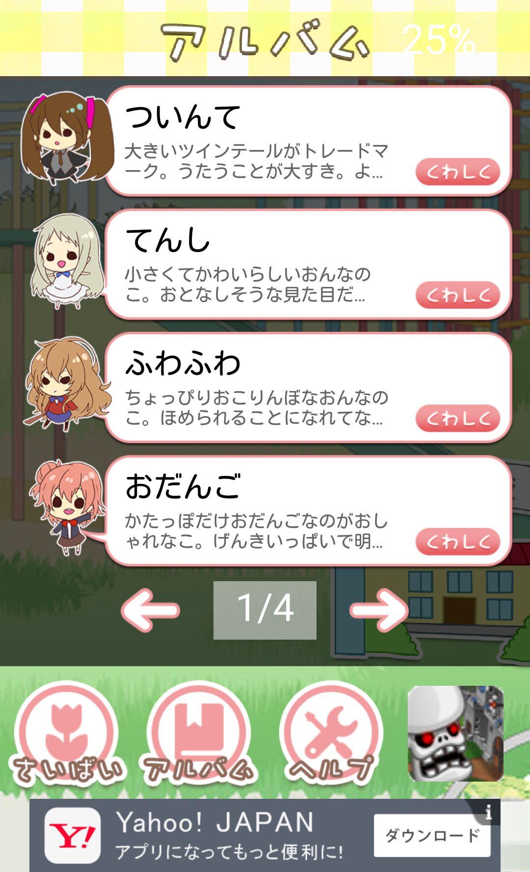 ようじょあつめ androidアプリスクリーンショット2