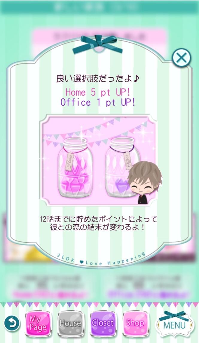 上司と秘密の2LDK★Love Happening androidアプリスクリーンショット3
