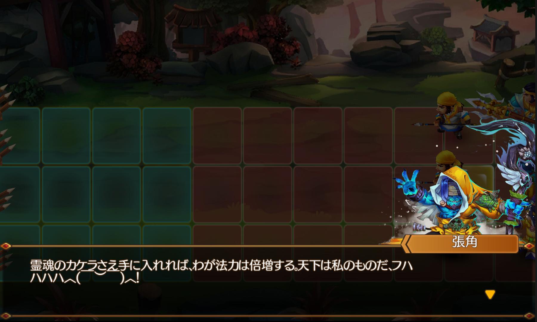 androidアプリ 三国志繚乱バトル攻略スクリーンショット3