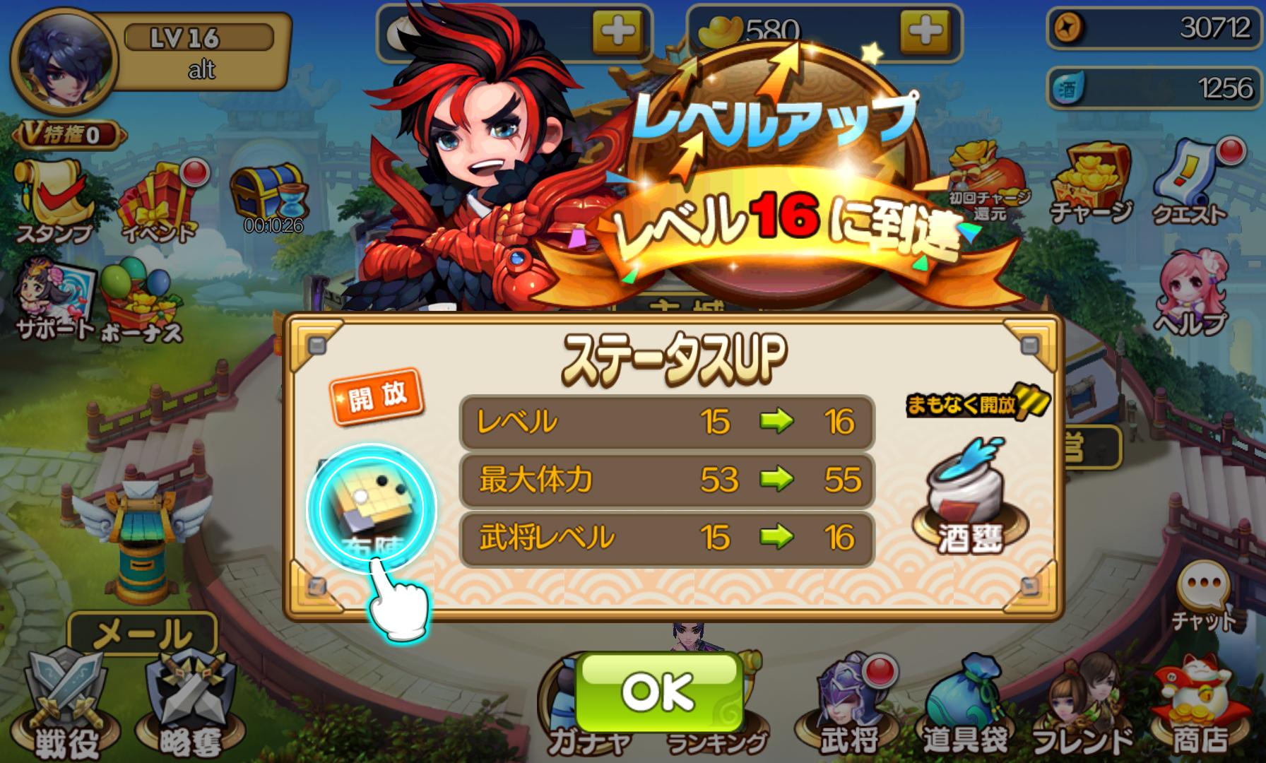 androidアプリ 三国志繚乱バトル攻略スクリーンショット4