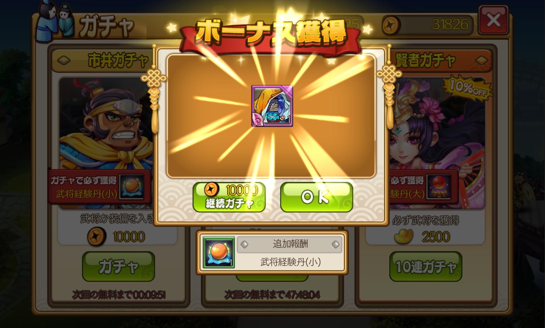 androidアプリ 三国志繚乱バトル攻略スクリーンショット5