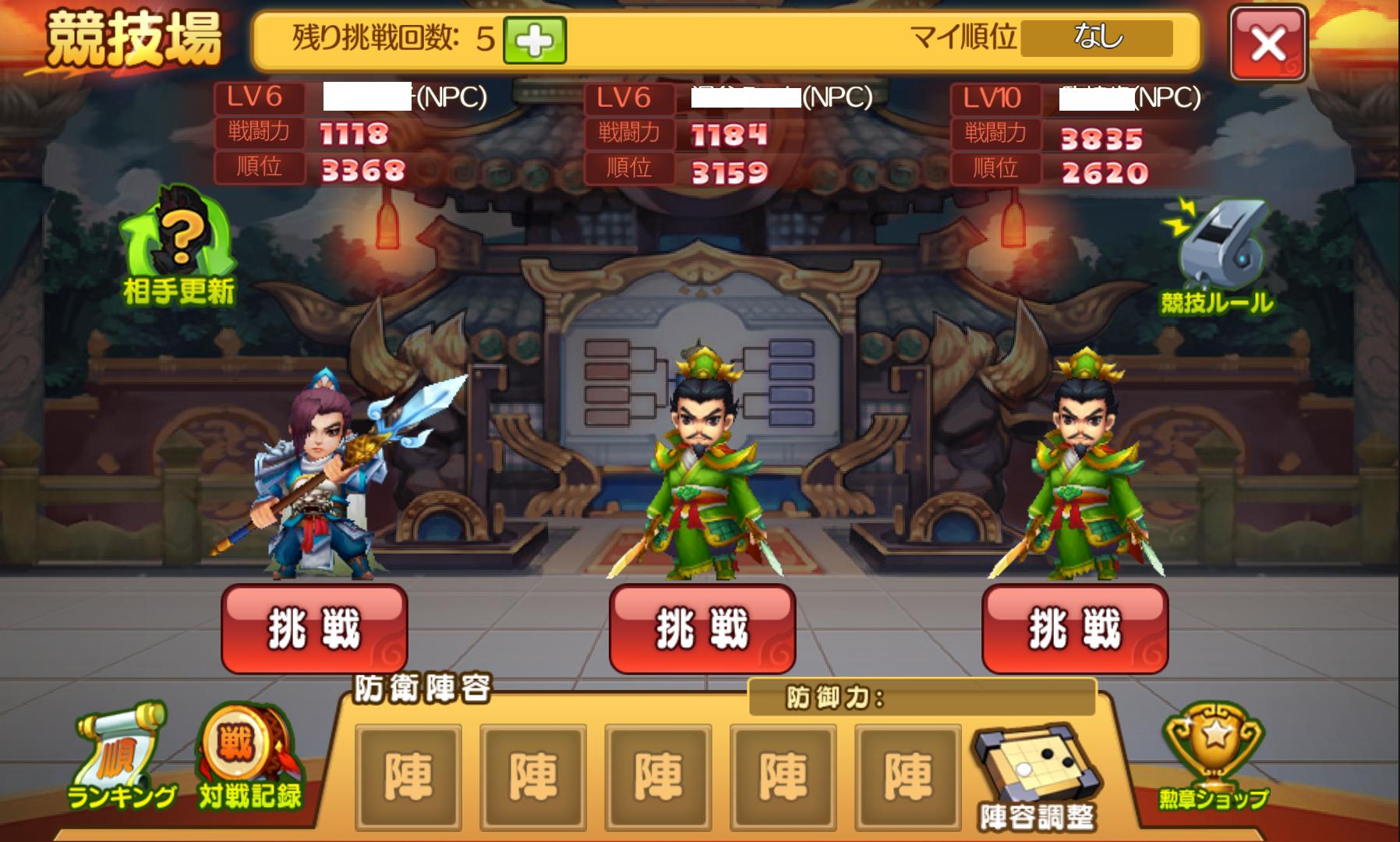 androidアプリ 三国志繚乱バトル攻略スクリーンショット7