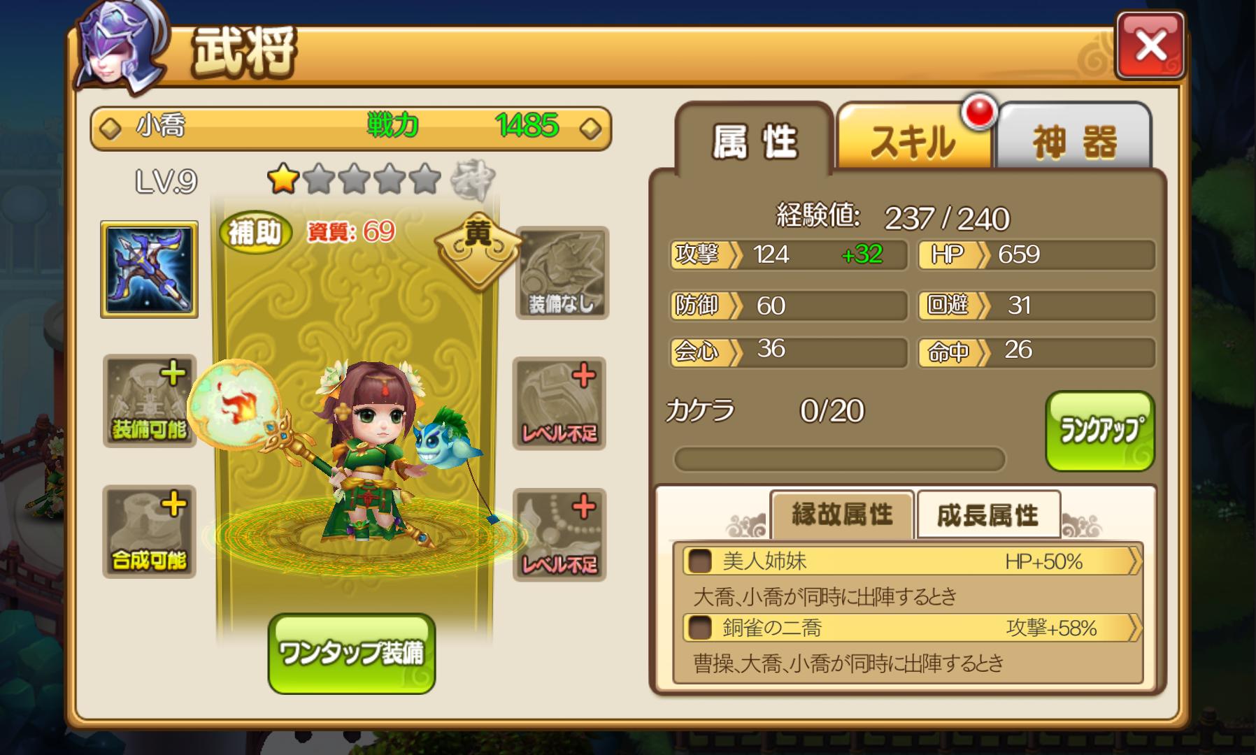 三国志繚乱バトル androidアプリスクリーンショット3